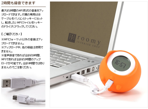 TOCKY TOUCH 目覚まし時計
